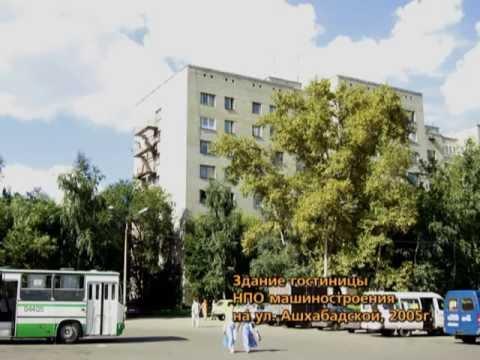 Фотоальбом города Реутов и НПО Машиностроения