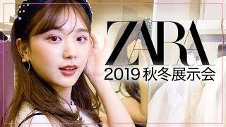 【2019秋冬】ZARA展示会に行ってきたよ! トレンドのアイテムを使ったコーデも紹介♡