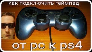 Как подключить 2 геймпад к ps4