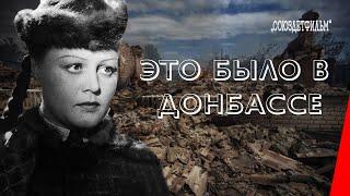 Это было в Донбассе (1945) фильм