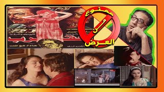 حكاية الفيلم الوحيد الممنوع من العرض لشريهان بسبب مشاهدها الجريئة