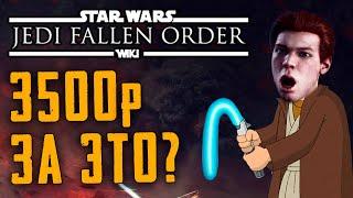 СТОИТ ЛИ БРАТЬ Star Wars Jedi: Fallen Order ЗА 3500р? Не ОБЗОР