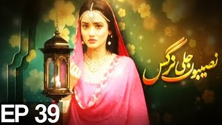 Naseboon Jali Nargis - Episode 39 | Express Entertainment  - Best Pakistani Dramas