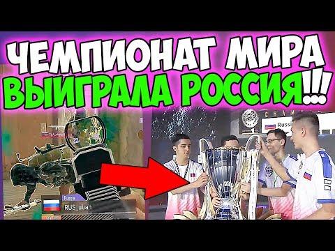 РОССИЯ ТОП 1 НА ЧЕМПИОНАТЕ МИРА ПО PUBG! ЛУЧШАЯ КОМАНДА В PUBG