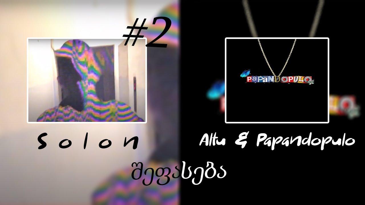 შეფასება (გადაცემა #2) Solon, Altu & Papandopulo