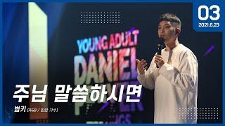 [2021 청년다니엘기도회] 3일차 문화공연(주님 말씀…