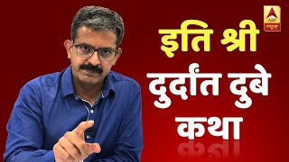 Vikas Dubey Killed: The Full Story Of Encounter And The Politics Around It | With Sumit Awasthi