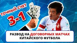 Развод на договорных матчах чемпионата Китая по футболу Мошенник Дмитрий Александрович Китай
