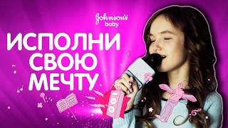 10 ШАГОВ К УСПЕХУ, КОТОРЫХ ТЫ НЕ ЗНАЛ | Следуй за мечтой | Конкурс от Johnson's Baby