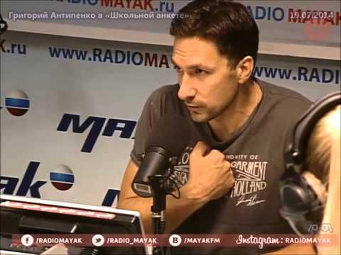 Григорий Антипенко в «Школьной анкете» на радио Маяк