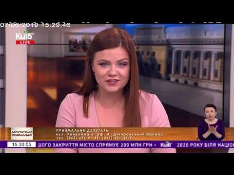 Телеканал Київ: 07.0619 Депутатська приймальня 15.10