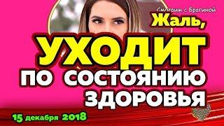 Жаль, Донцова УХОДИТ!  Новости ДОМ 2,  15 декабря  2018