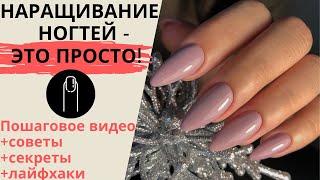 НАРАЩИВАНИЕ НОГТЕЙ гелем / форма ногтей миндаль