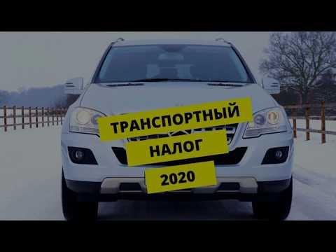 Транспортный налог 2020. Что нужно знать? Какие изменения произошли?