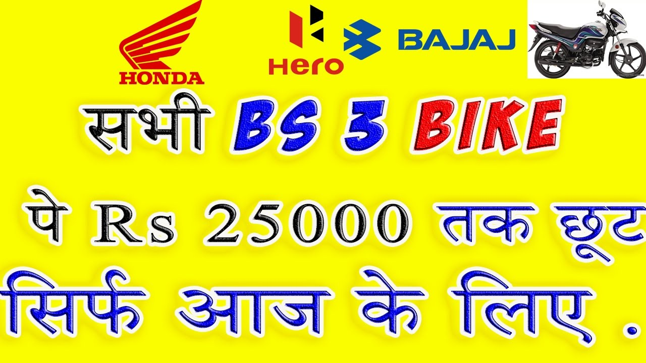 Bs3 Bike Model Ban In India And Hero Honda Tvs Bajaz Give Big