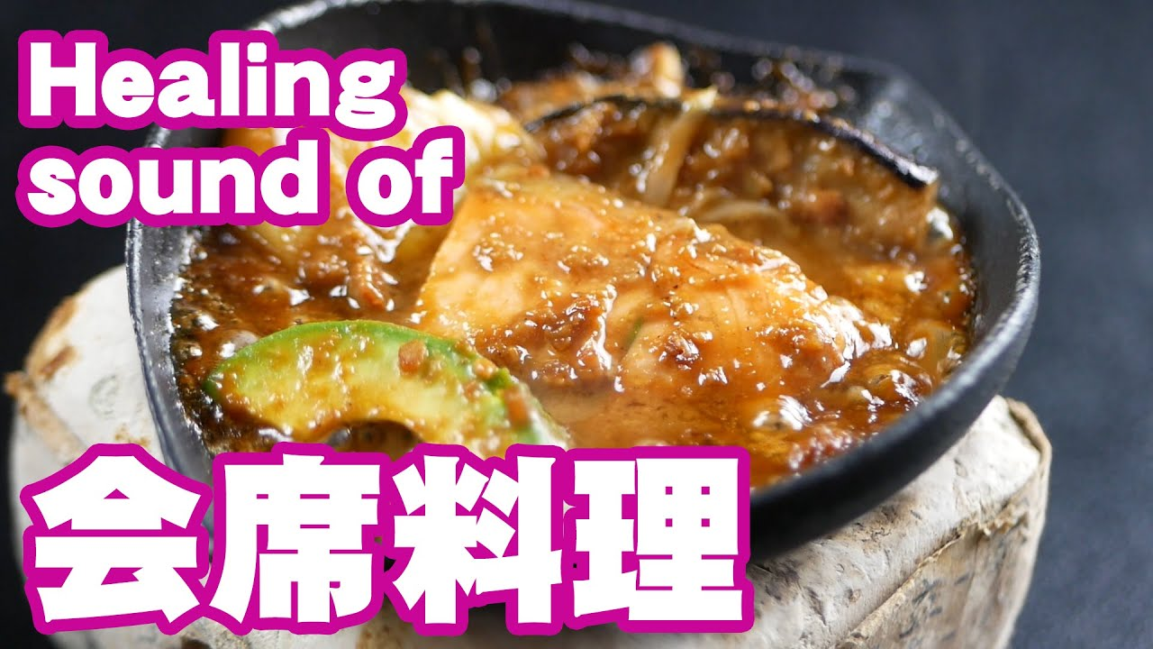 Don't think! HEAR The Sound and taste!! Miso and salmon.