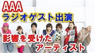 AAA 宇野実彩子、浦田直也 ゲスト出演 影響を受けたアーティスト.