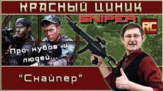 «Снайпер». Обзор «Красного Циника»