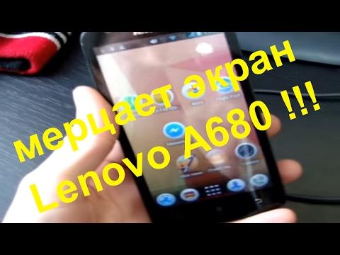 мерцает экран Lenovo A680 - как устранить мерцание экрана на телефоне