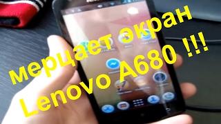 мерцает экран Lenovo A680 - как устранить мерцание экрана на телефоне(, 2016-01-28T10:44:54.000Z)