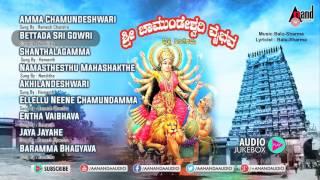 Sri Chamundeshwari Vaibhava |Kannada Devotional Juke Box| Composed By: Balu Sharma