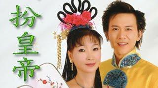 HSCD 09125 扮皇帝 电影《 江山美人》插曲  : 刘秋仪 & 庄学忠 : 合唱