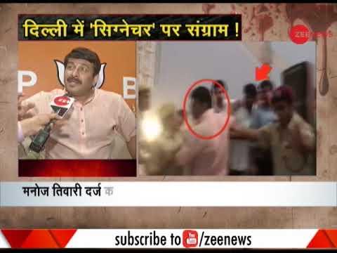 Know what Manoj Tiwari said after being pushed by Amanatullah Khan