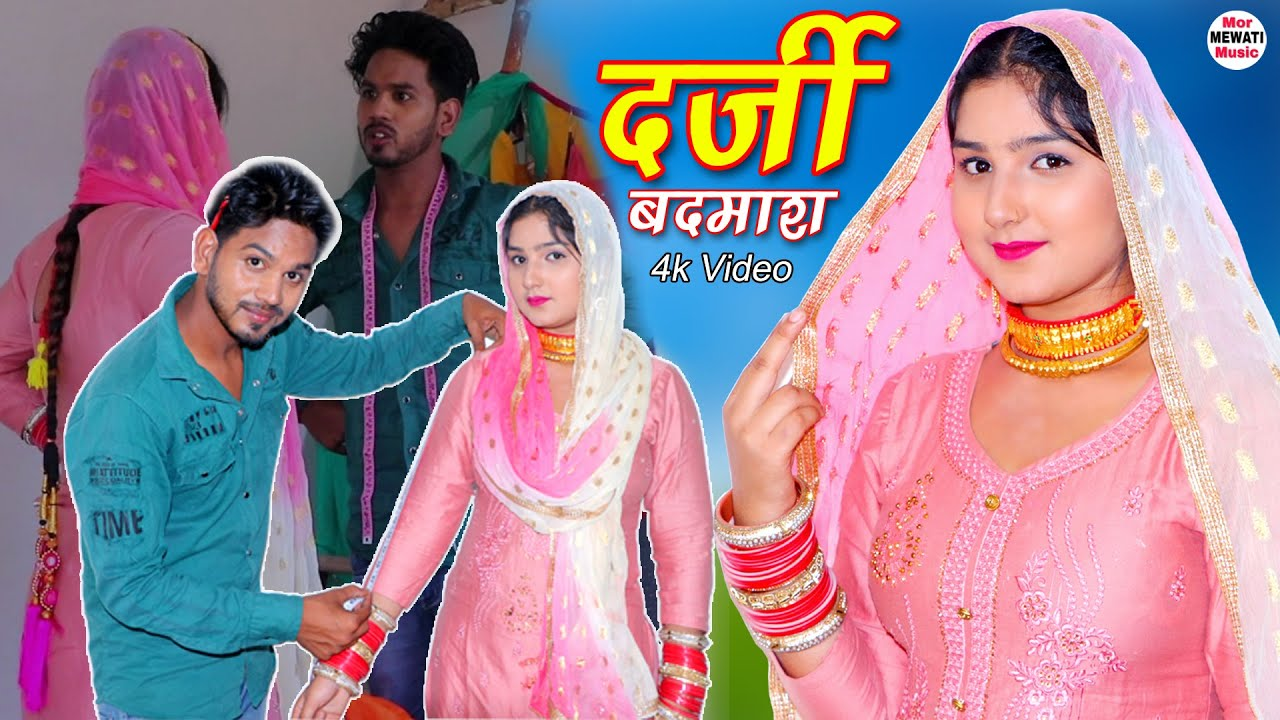 Download दर्जी बदमाश (4k Video Song) Afsana, Chanchal Vishal    New Mewati Song Mewati 2020