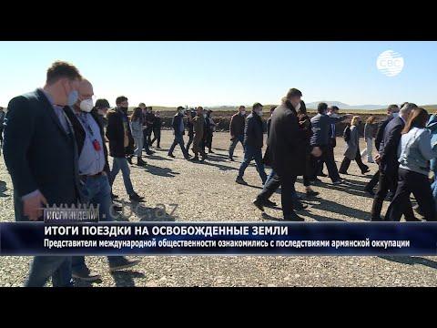 Мир знакомится с последствиями армянского вандализма в Карабахе