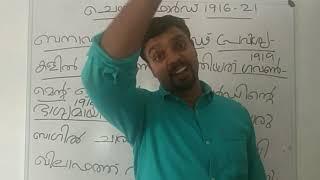 ചെംസ് ഫോർഡ് പ്രഭു (ജാലിയൻ വാലാബാഗ്, ഹോംറൂൾ etc)