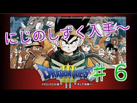 Dragon Quest III(ドラゴンクエスト3) ライブ!SFC版やっていきます!そして伝説へ! ♯6 ゾーマ撃破!