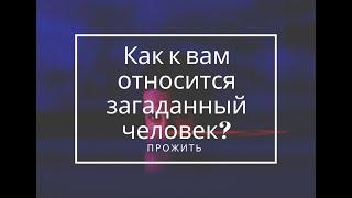 Что думает о ва� загаданный человек? Как отно�ит�� к вам? Таро ра�клад онлайн