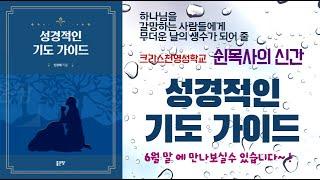 """크리스천 영성학교 신상래 목사의 신간 """"성경적인 기도 …"""