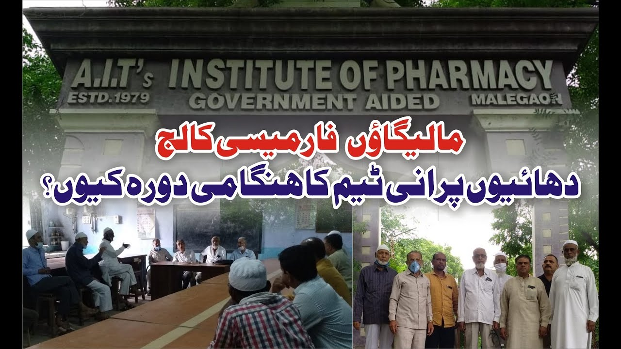 Emergency Visit of the #Malegaon #Pharmacy College Management Team @Recite Today