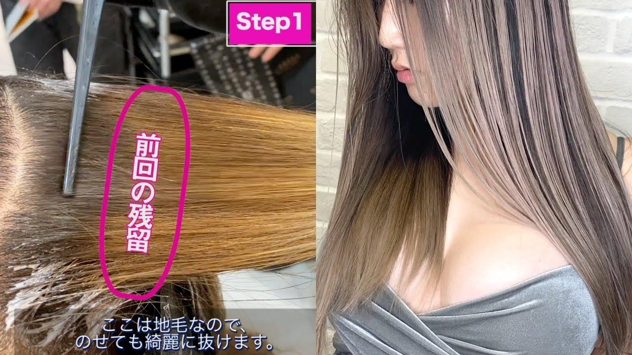 【外国人風 作り方 】時短 二時間でできる 髪色 ブリーチ カラー