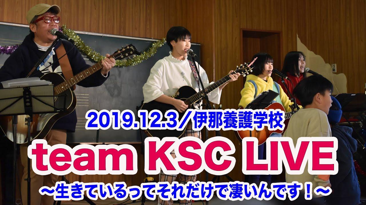 Ksc Live