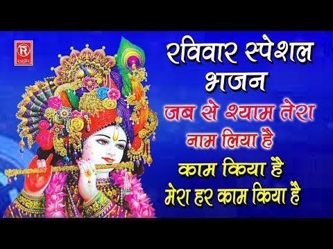 जब-से-श्याम-तेरा-नाम-लिया-है-मेरा-हर-काम-किया-है-|-suraj-rohatiya-|-new-shyam-bhajan-2019