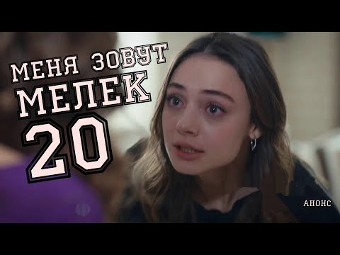 МЕНЯ ЗОВУТ МЕЛЕК 20 серия на русском языке, дата выхода, обзор серии