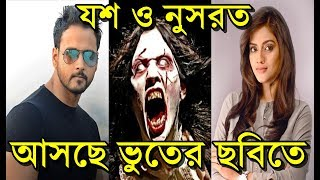 আসছে যশ-নুসরতের ভূতের ছবি Yash Dasgupta | Nusrat Jahan | Seven (7) Horror Film First Look