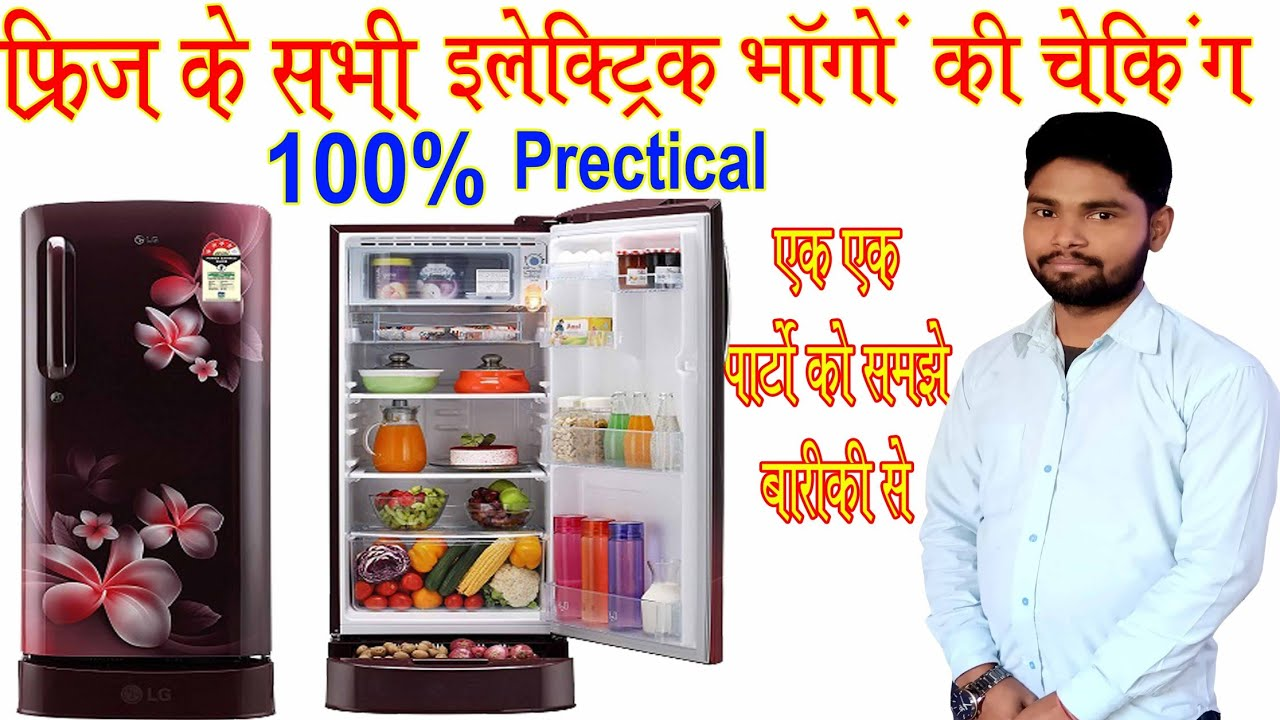 Refrigerator all electrical part in hindi || Step By Step