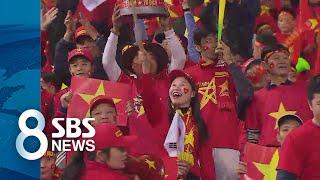 운명의 한 판 앞둔 '박항서호'…4만 관중 열기 '후끈' / SBS