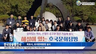 한국방송통신사 11월 11일 뉴스 [목포시, 호국문화탐…