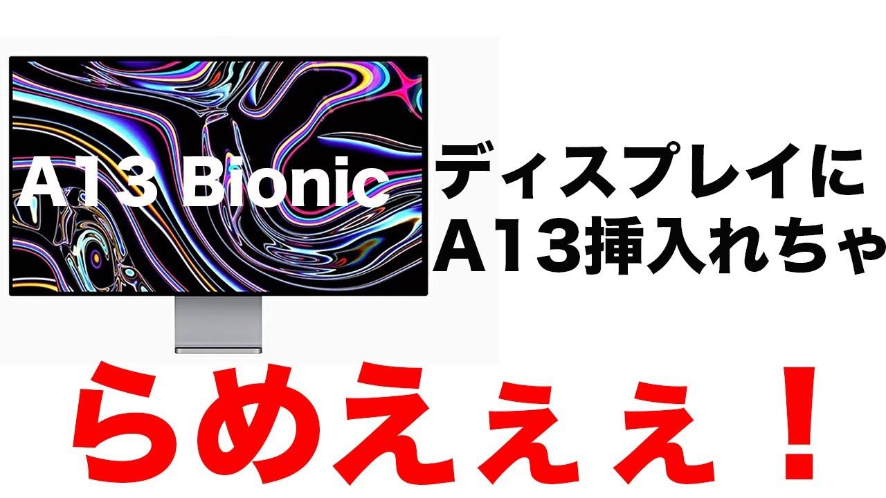 Appleちょこっと情報!Apple純正ディスプレイにA13 Bionicが搭載!?iMac32インチは2022年に登場するらしい