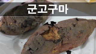 용사 군고구마 먹방입니다 roasted sweet potato