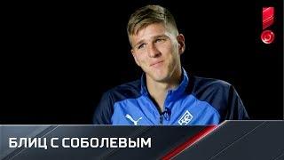 Блиц с Александром Соболевым