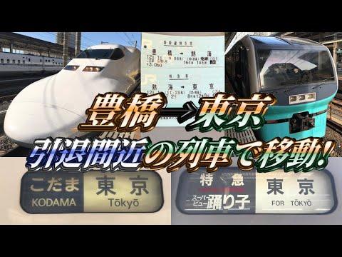 【豊橋→東京】2020年3月に引退する車両を乗り継いで帰京してみた