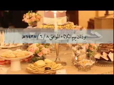 دعوة حفلة شاي Youtube