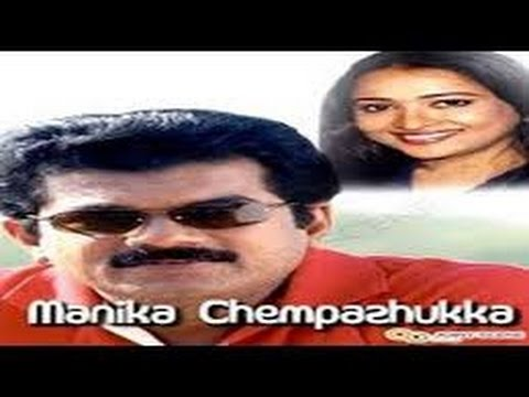 Manikya Chempazhukka Full Length Malayalam Movie | Mukesh | Mathu | Malayalam Online Movies