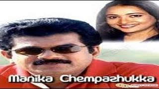 Manikya Chempazhukka | Full Length Malayalam Movie | Mukesh, Mathu