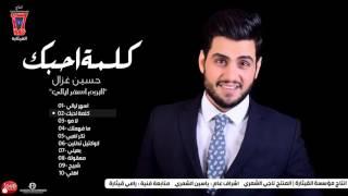 حسين غزال - كلمة احبك [Hussain Ghazal - Kalmat Ahabak[Official Audio
